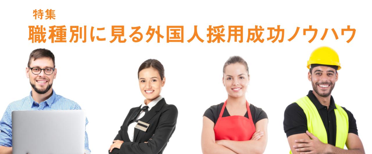 職種別に見る外国人採用成功ノウハウ