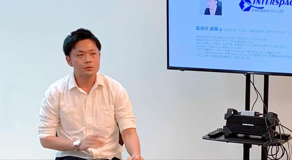 株式会社インタースペース 人事部 長谷川武蔵氏
