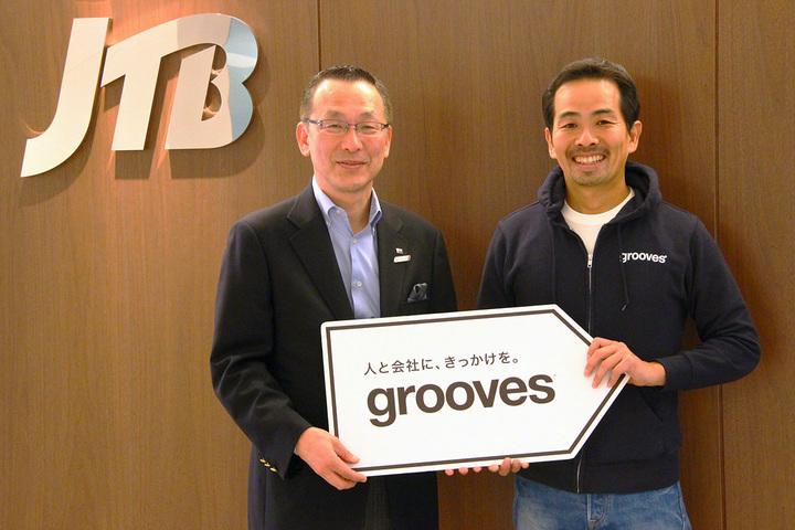 groovesとJTBが資本業務提携