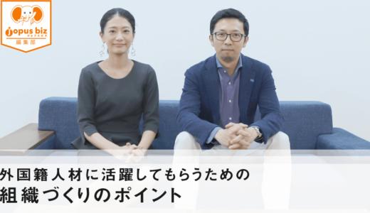 【インタビュー】外国籍人材に活躍してもらうための組織づくりのポイント