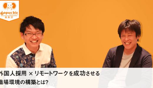 【インタビュー】外国人採用×リモートワークを成功させる職場環境の構築とは?