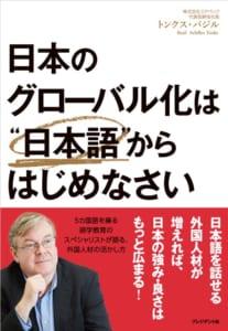 """日本のグローバル化は""""日本語""""からはじめなさい表紙"""