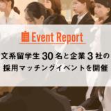 【イベントレポート】文系留学生30名と企業3社の採用マッチングイベントを開催しました