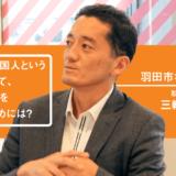 日本人や外国人という垣根を超えて、優秀な人材を採用するためには?【羽田市場株式会社】