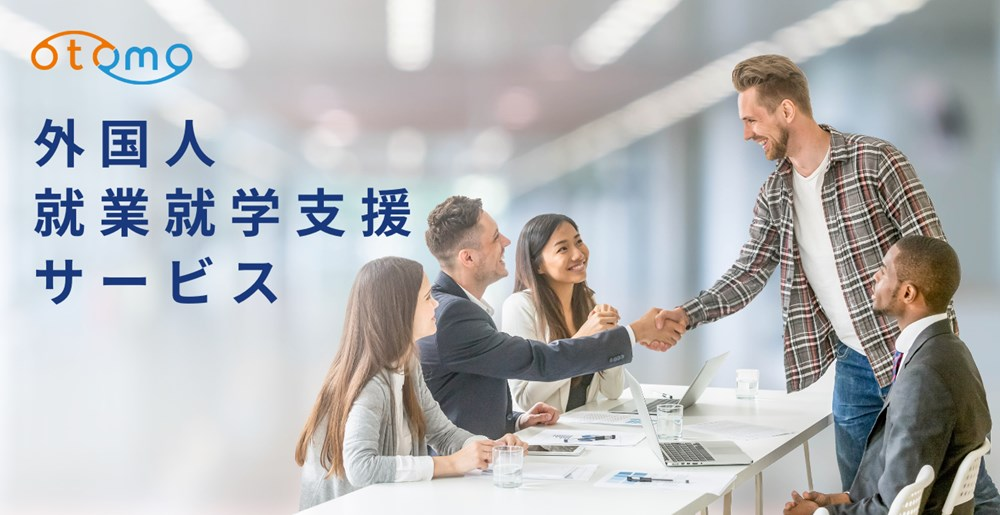 otomo 外国人就業就学支援サービス