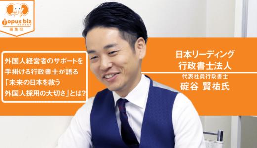 外国人経営者のサポートを手掛ける行政書士が語る「未来の日本を救う外国人採用の大切さ」とは【日本リーディング行政書士法人】?