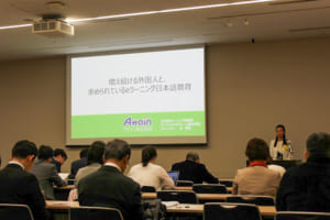 アテイン「日本語能力試験eラーニング」導入セミナー