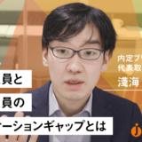 日本人社員と外国人社員のコミュニケーションギャップとは【内定ブリッジ株式会社】
