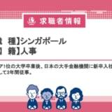 大手金融企業 人事担当(シンガポール)