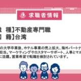 不動産専門職経験者(台湾)