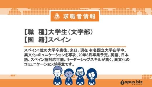 3カ国語話せる日本有名大20新卒(スペイン)