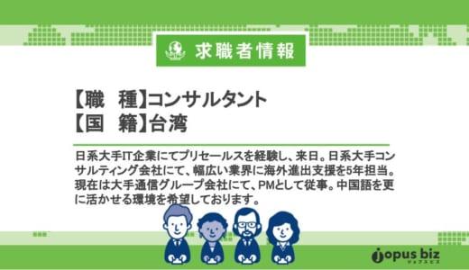 日中英話せるITコンサルタント(台湾)