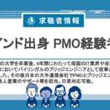 日英PMO経験者(インド)