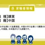 中国大手IT企業 購買経験者(中国)