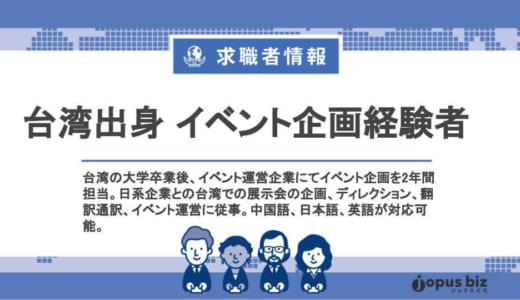 イベント企画ディレクション経験者(台湾)