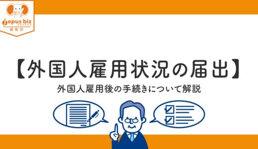 【外国人雇用状況の届出】外国人雇用後の手続きについて解説