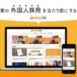 外国人採用に関するニュースメディア『jopus biz(ジョプス ビズ)』を2020年3月9日にリニューアル