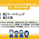 SNSマーケティング経験者(中国)