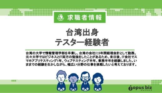 テスター経験者(台湾)