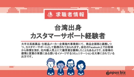 日系大手化粧品メーカー カスタマーサポート(台湾)