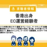 日系EC運営3年経験者(香港)