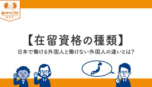 【在留資格の種類】日本で働ける外国人と働けない外国人の違いとは?