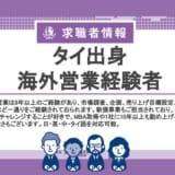 MBA取得海外営業経験者(タイ)