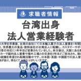 食品メーカー法人営業経験者(台湾)