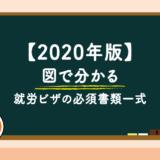 【2020年版】 図で分かる就労ビザの必須書類一式