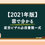 【2021年版】 図で分かる就労ビザの必須書類一式