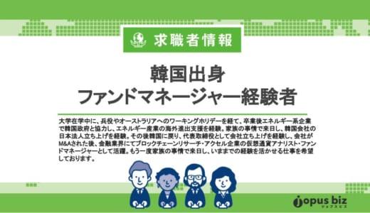 ファンドマネージャー経験者(韓国)