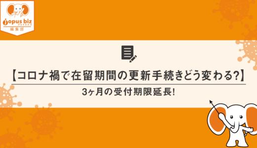 【コロナ禍で在留期間の更新手続きどう変わる?】3ヶ月の受付期限延長!