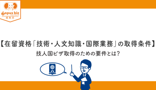 【在留資格「技術・人文知識・国際業務」の取得条件】技人国ビザ取得のための要件とは?