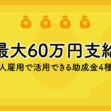 【最大60万円支給】外国人雇用で活用できる助成金4種比較