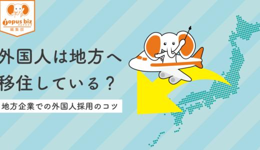 【外国人は地方へ移住している?】地方企業での外国人採用のコツ