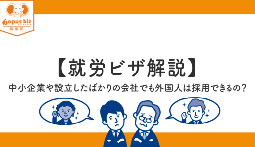 【就労ビザ解説】中小企業や設立したばかりの会社でも外国人は採用できるの?