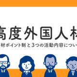 【高度外国人材】高度人材ポイント制と3つの活動内容について解説