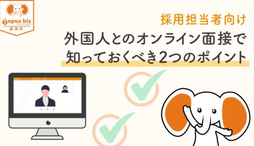 【採用担当者向け】外国人とのオンライン面接で知っておくべき2つのポイント