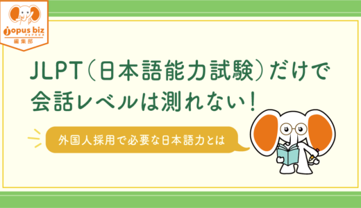 【JLPT(日本語能力試験)だけで会話レベルは測れない!】外国人採用で必要な日本語力とは