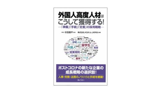 ASIAtoJAPAN、『外国人高度人材はこうして獲得する! ―「準備」「手続」「定着」の採用戦略』を出版
