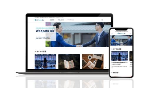 レバレジーズ、外国人採用に関する情報サイト「WeXpats Biz」をリリース