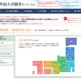 外国人雇用を考える企業向けポータルサイト「外国人労働者ドットコム」で求人情報の臨時無料掲載サービスを開始
