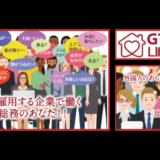 GTN、月額980円で外国人社員の通訳からトラブル相談までを支援するサービスを提供開始