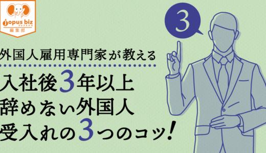 【外国人雇用専門家が教える】入社後3年以上辞めない外国人受入れの3つのコツ