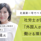 社員第一号でベトナム人雇用!社労士が語る「外国人が安心して働ける環境」とは【東京国際社会保険労務士事務所】