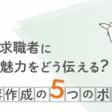 外国人求職者に自社の魅力をどう伝える?求人票作成の5つのポイント
