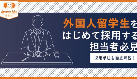 【外国人留学生をはじめて採用する担当者必見】採用手法を徹底解説!