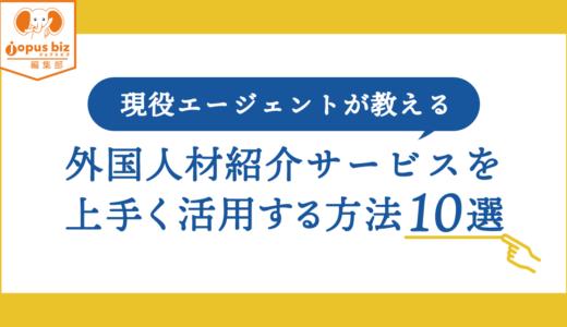 【現役エージェントが教える】外国人材紹介サービスを上手く活用する方法10選