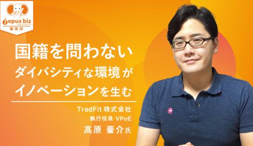 国籍を問わないダイバシティな環境がイノベーションを生む【TradFit株式会社】
