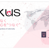 BeeCruise、外国籍人材が日本で働くための在留資格の手続きをサポートするSaaS型越境HRプラットフォーム「linkus(リンクス)」を提供開始